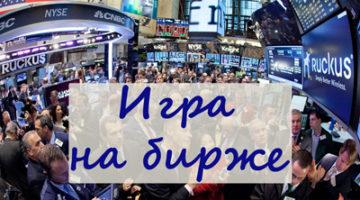 Игра и выигрыш на бирже котировки валютного рынка форекс