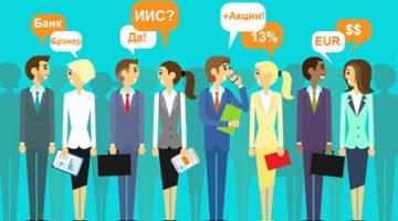 Индивидуальный инвестиционный счет где лучше открыть