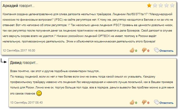 Opteck отзывы пользователей