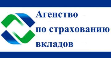 АСВ заявление о несогласии с размером возмещения