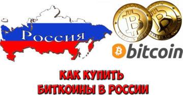 Биткоин как купить в России