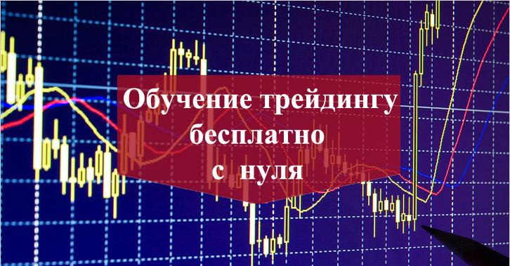 Курсы Обучения Торговли На Бинарных Опционах