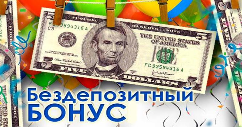 Бинарный опцион без вложений на реальные деньги
