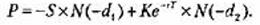 Формула Блэка-Шоулза