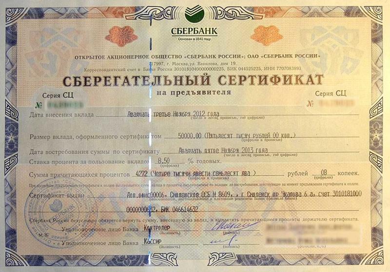 Депозитные сертификаты это