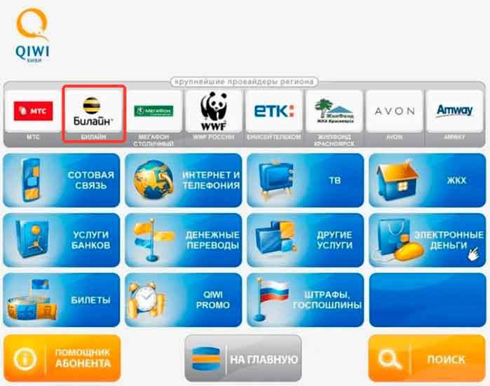 Как оплатить услуги Билайна через банкомат, кассу или терминал Киви