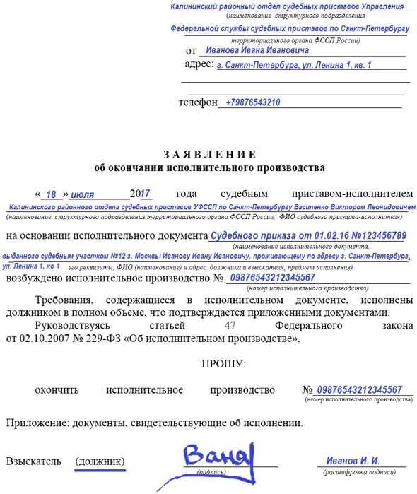 Образец письма судебному приставу о погашении задолженности