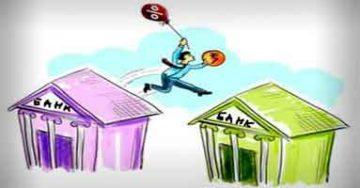 Договор рефинансирования кредита