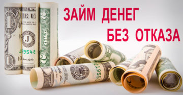 Займ денег без отказа