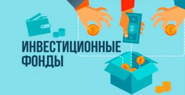 Инвестиционные фонды рейтинг 2019