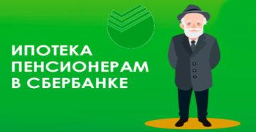 Ипотека для пенсионеров в Сбербанке условия в 2019 году