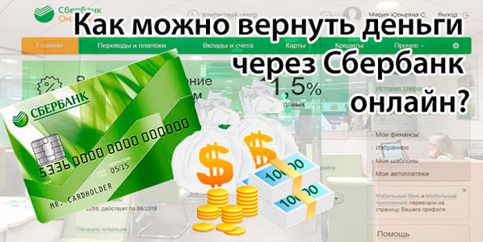 Как вернуть деньги в Сбербанк Онлайн, если перевел мошенникам или по ошибке