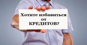 Как избавиться от кредитов законно бесплатная помощь в России