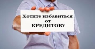 Как избавиться от кредита законным способом долги у приставов иркутская область
