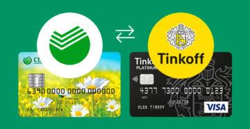 Как оплатить кредит Тинькофф через Сбербанк онлайн по номеру договора