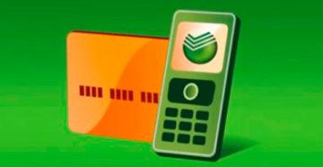 Как отправить деньги по номеру телефона на карту Cбербанка