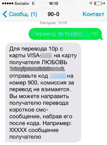 При помощи SMS-команды