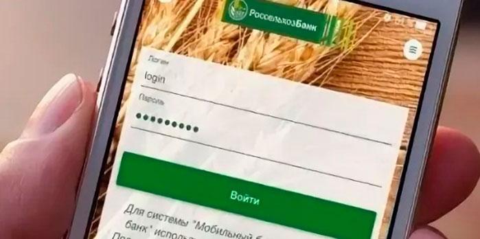 Как проверить баланс на карте Россельхозбанка через телефон по СМС бесплатно