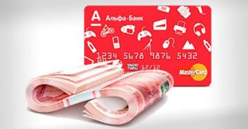 Альфа банк положить деньги на карту