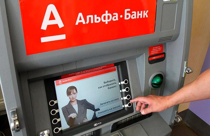 Как в Альфа банк положить деньги на карту без комиссии