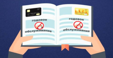 Банковские карты с бесплатным обслуживанием