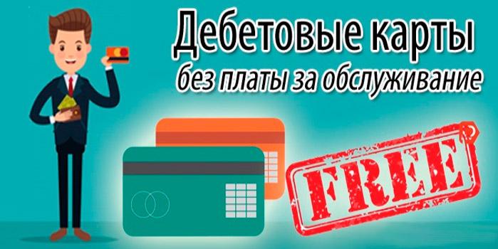 Лучшие банковские карты с бесплатным обслуживанием в 2019 году