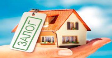Где можно взять кредит под залог недвижимости