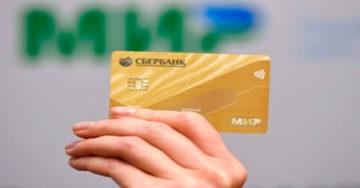 оформить карту visa gold сбербанка кредит экспресс финанс коллекторское агентство отзывы должников