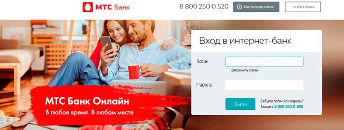 Где и как оплатить кредит МТС банка по номеру договора