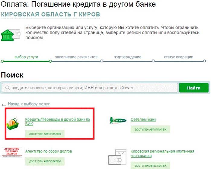 Как оплатить кредит МТС банка по номеру договора через Сбербанк Онлайн