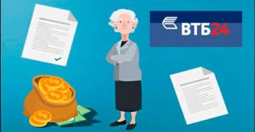 Пенсионный вклад в ВТБ 24 для пенсионеров с высоким процентом