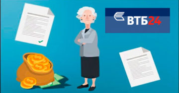 Вклад пенсионный в банке втб 24 как оформить предпенсионный возраст по новому закону