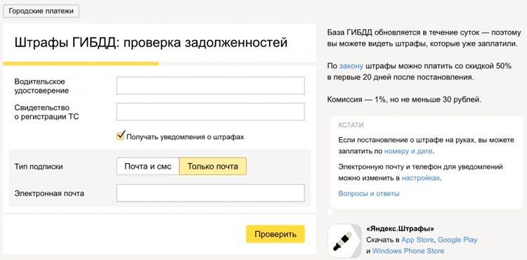 Через сервис онлайн платежей Яндекс. Деньги