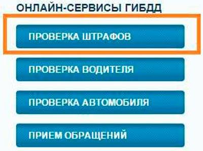 Проверить на официальном сайте ГИБДД gibdd.ru