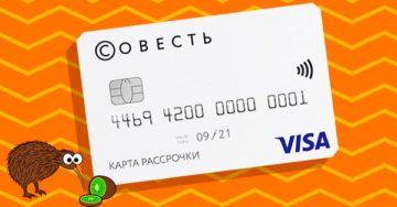 совесть карта онлайнтрейд как оплатить кредит через сбербанк онлайн по номеру договора хоум кредит банк
