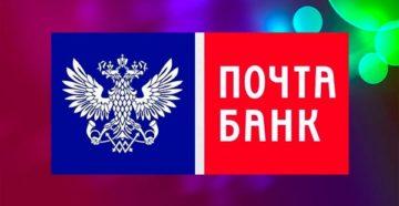 Кредит в Почта банке отзывы