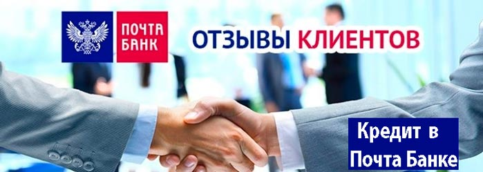 Кредит в Почта банке - отзывы о потребительском кредитовании