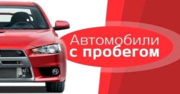 Кредит на покупку автомобиля с пробегом