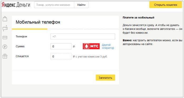 Оплата мобильной связи картой Яндекс Деньги