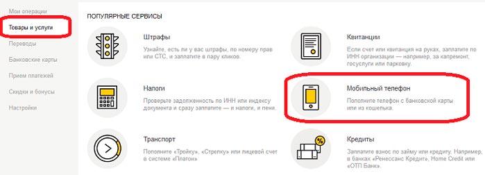 Пополнить счет Билайн с помощью Яндекс.Деньги