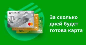 Сколько изготавливается кредитная карта Сбербанка
