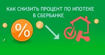 сбербанк официальный сайт процентная ставка