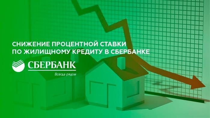 Сбербанк: снижение процентной ставки по действующей ипотеке в 2019 году - реально