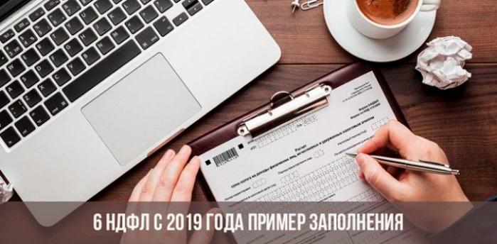 Изменения 6-НДФЛ 2019 года – информация для ведущих бухгалтеров