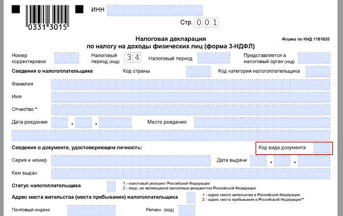 Как проставить правильный код вида документа в 3-НДФЛ