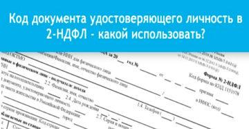 Код документа удостоверяющего личность в 2-НДФЛ