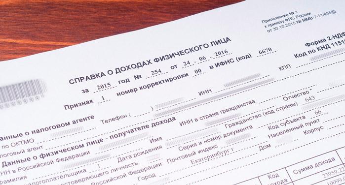 Код документа, удостоверяющего личность в 2-НДФЛ, - где найти