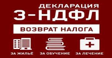 Код налогового периода в декларации 3 НДФЛ