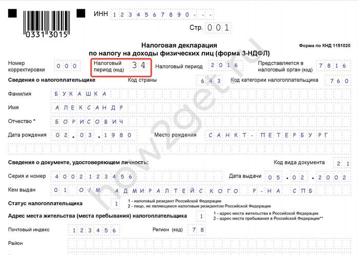 уфа регистрация ип помощь с кодами