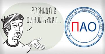 Что такое ПАО расшифровка